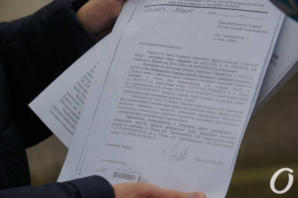Конфликт на Черноморской, бумаги