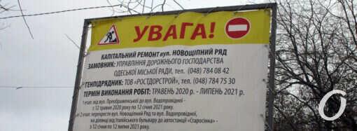 Одесский Новощепной ряд: рельсы, плитка, фонари и торговля (фото)