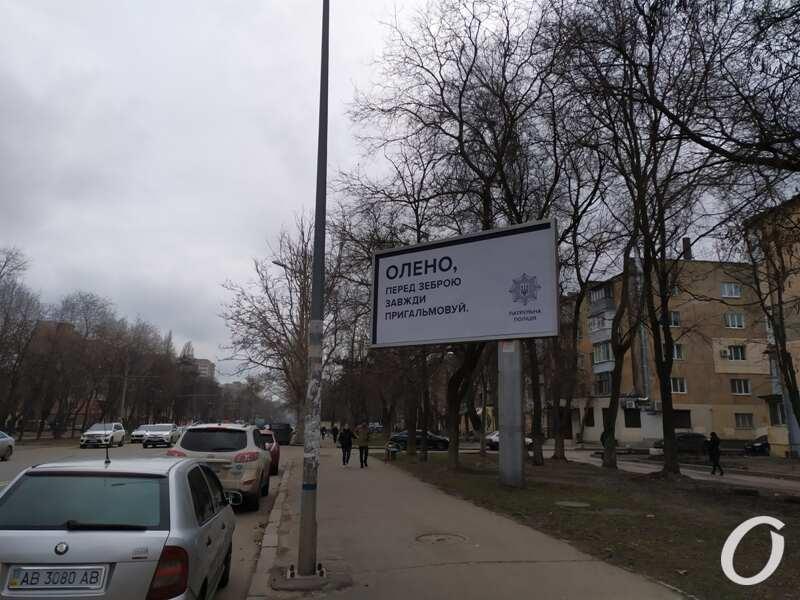 билборд от патрульной полиции