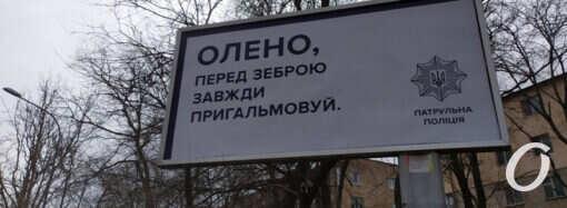 Фотофакт: в Одессе появились именные билборды от полиции