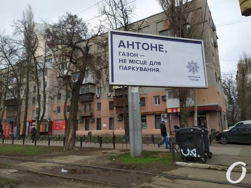 билборд, Антон