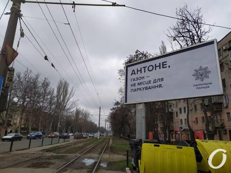 билборд, Антон и газон