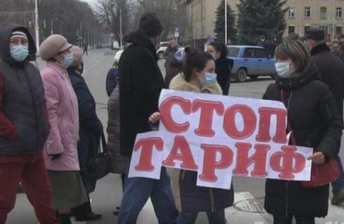 «Стоп тариф»: по Украине прокатились митинги против повышения коммуналки