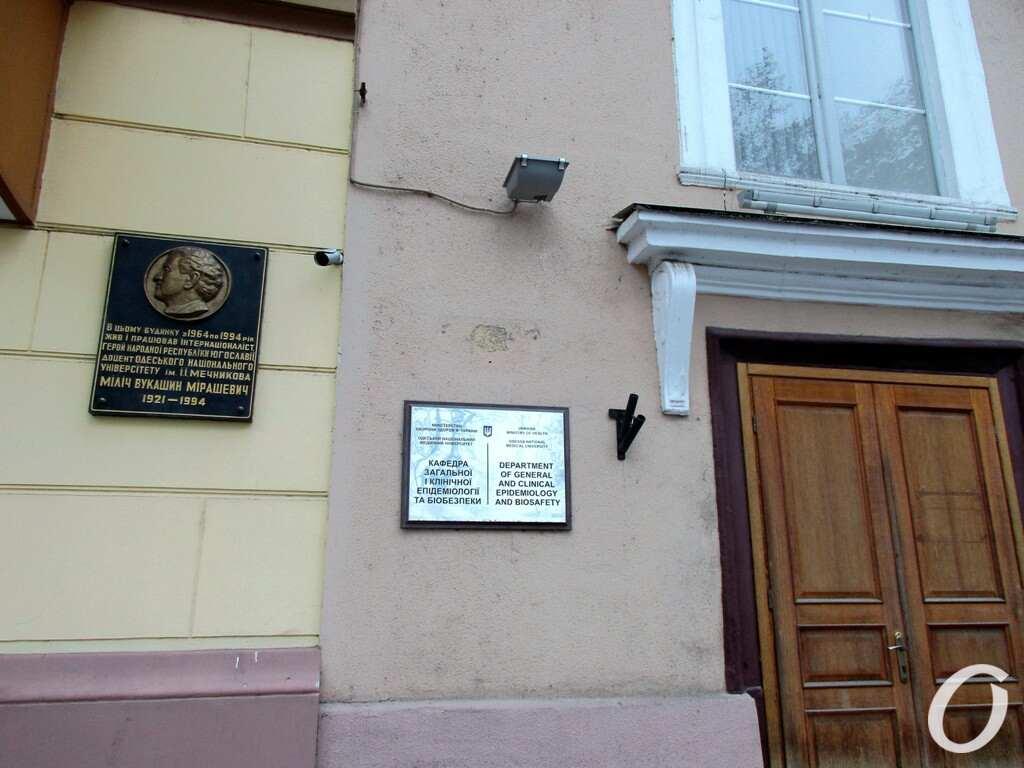 Приморский бульвар, дом №13, таблички