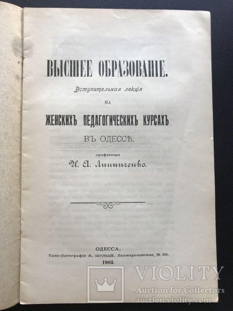 высшее образование для женщин 19 век