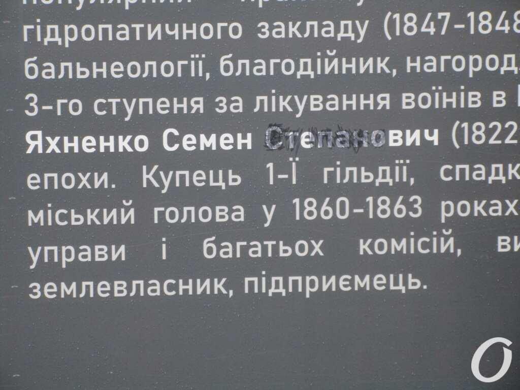 мемориал в Одессе