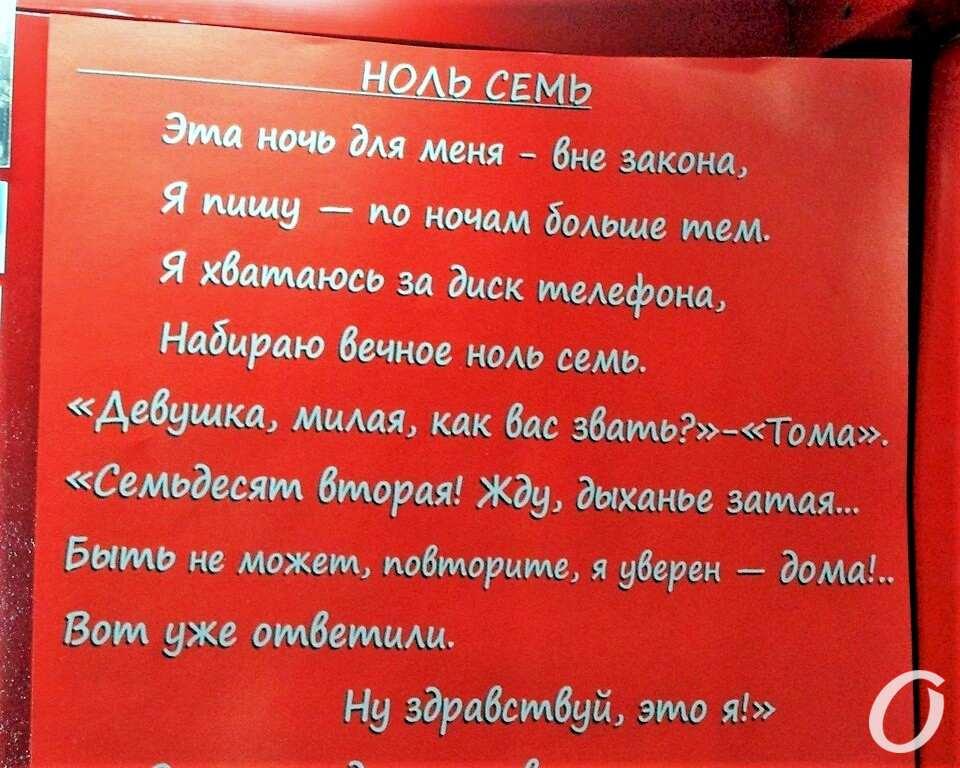 Высоцкий и Одесса, песня Ноль семь