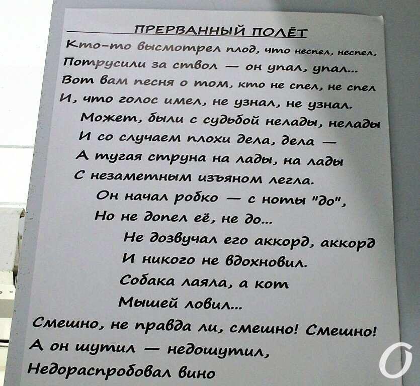 Высоцкий и Одесса, текст