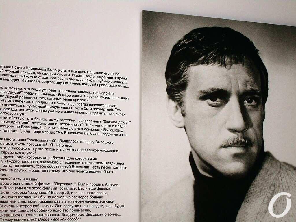 Высоцкий и Одесса, портрет