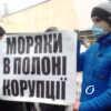 Одесские моряки вышли на Всеукраинскую протестную акцию (фото)