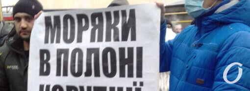 Протесты украинских моряков: стала известна реакция Морской администрации