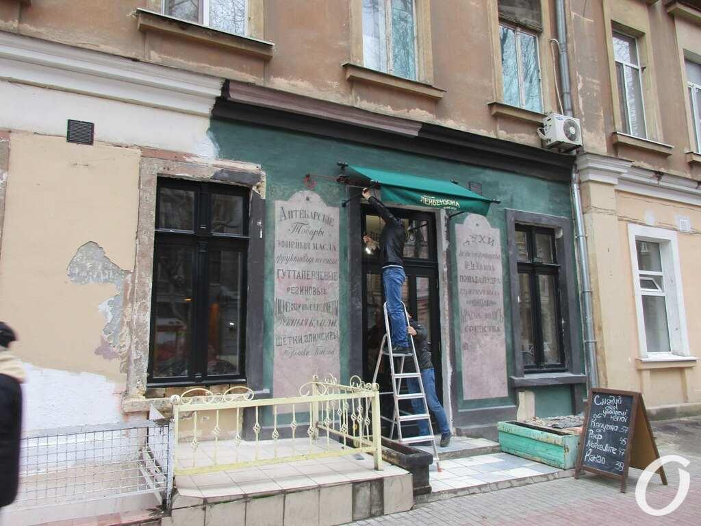 кафе-аптека, окна