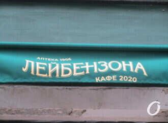 Реставрация по-одесски: кафе под вывеской аптеки Лейбензона (фото)