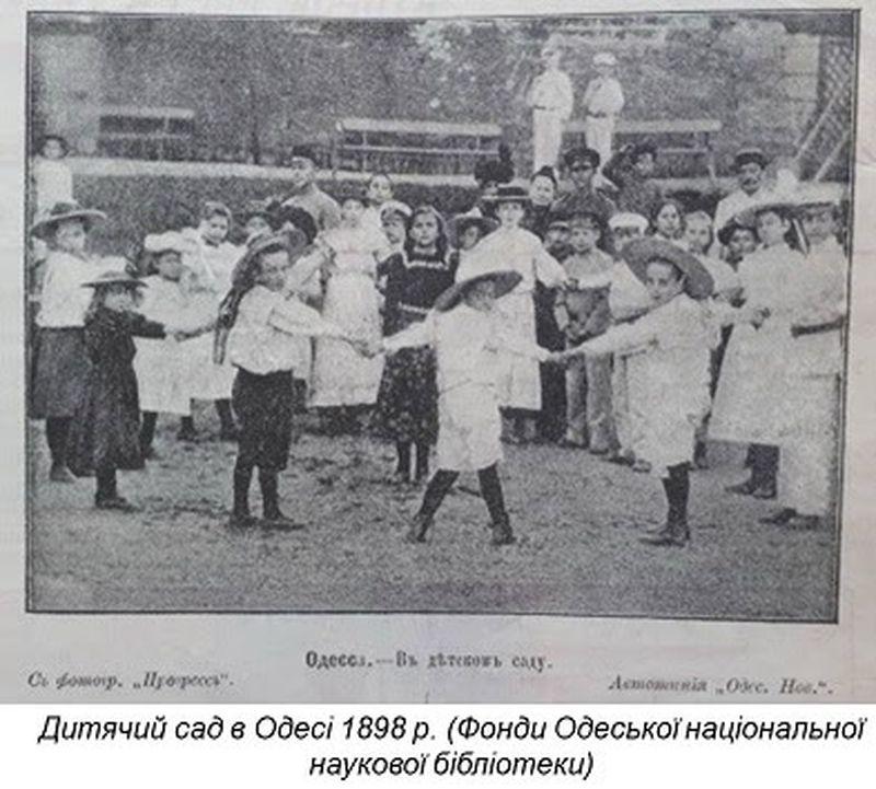 первый детский сад в одессе