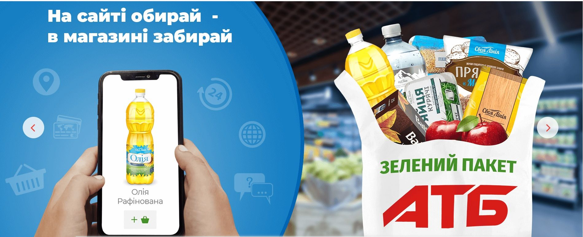 доставка товаров от интернет-магазин «АТБ»