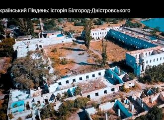 «Украинский Юг»: первый фильм проекта посвятили Белгороду-Днестровскому (видео)