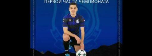 """ФК """"Черноморец"""" назвал лучшего игрока в команде по итогам осеннего сезона"""
