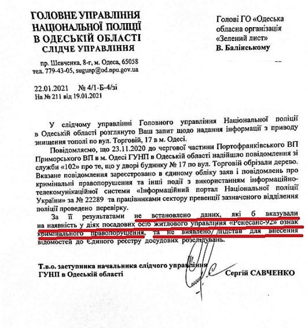 ответ полиции на запрос экологов по поводу обрезки пушкинского тополя