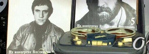 «А мне в Одессу надо позарез»: памяти Владимира Высоцкого (фото)