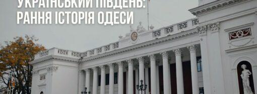 «Украинский Юг»: третий фильм проекта рассказывает о возрасте Одессы (видео)