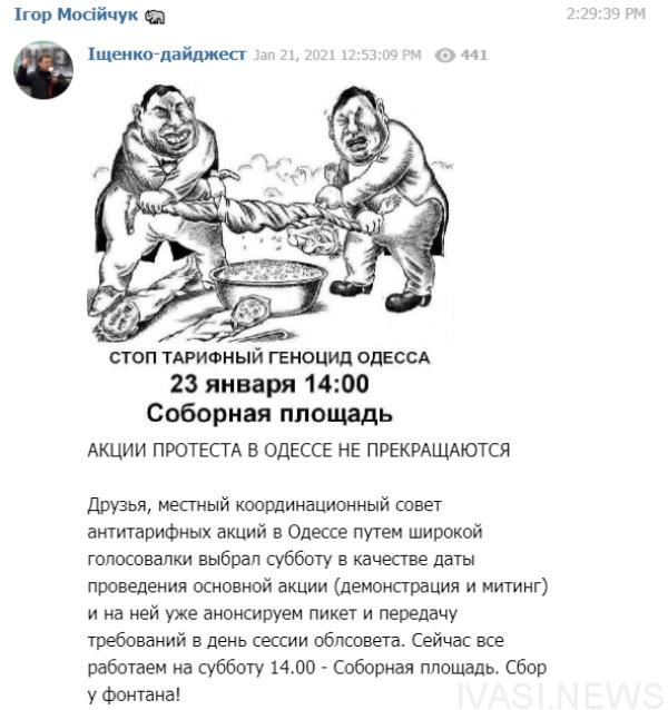 акция протия повышения тарифов в Одессе