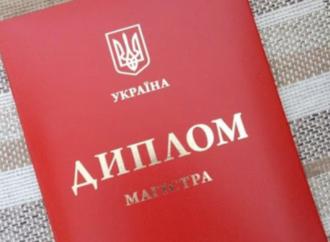 Украинские студенты больше не будут получать «красные» дипломы