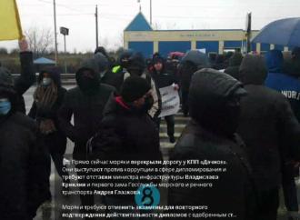 Моряки перекрыли движение на трассе Одесса-Киев