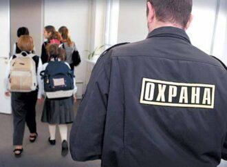 Одесские школы и детсады хотят обеспечить муниципальной охраной