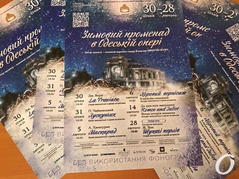 """Программа фестиваля """"Зимний променад-2021"""""""