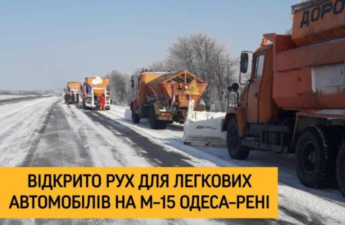 Часть трассы Одесса – Рени открыли для легковых авто