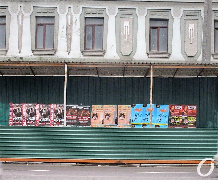 Ришельевская, забор, афиши