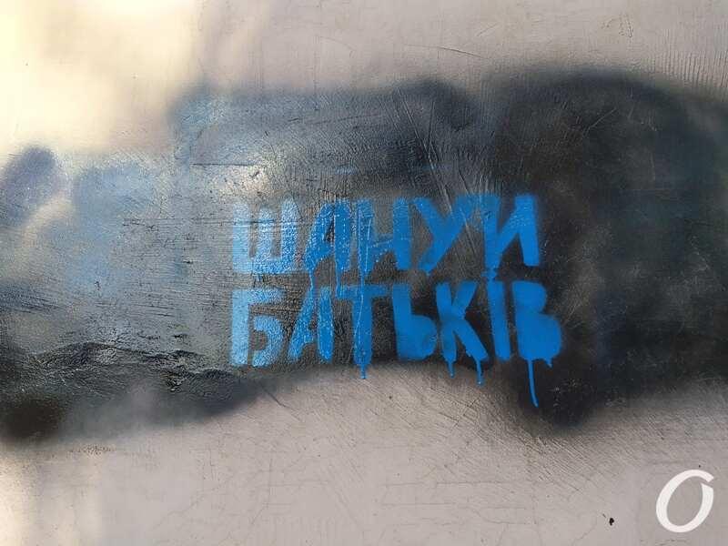 акция на Таирова, надпись