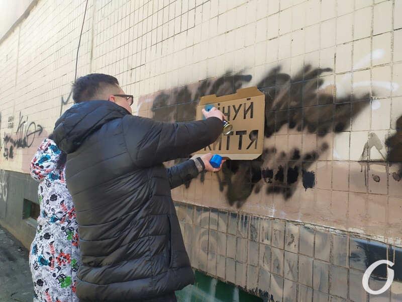 акция на Таирова, трафарет