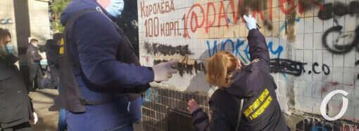 «Стоп наркотик» по-одесски: на Таирова закрасили «соли» и «бошки» на стенах (фото, видео)