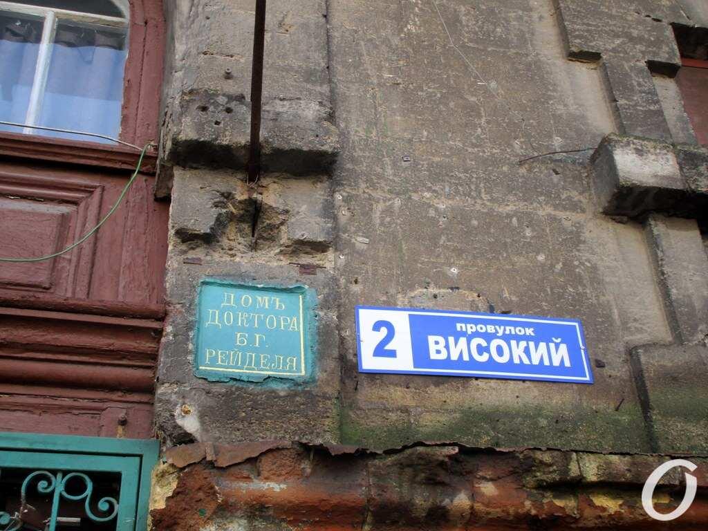 Высокий переулок, табличка