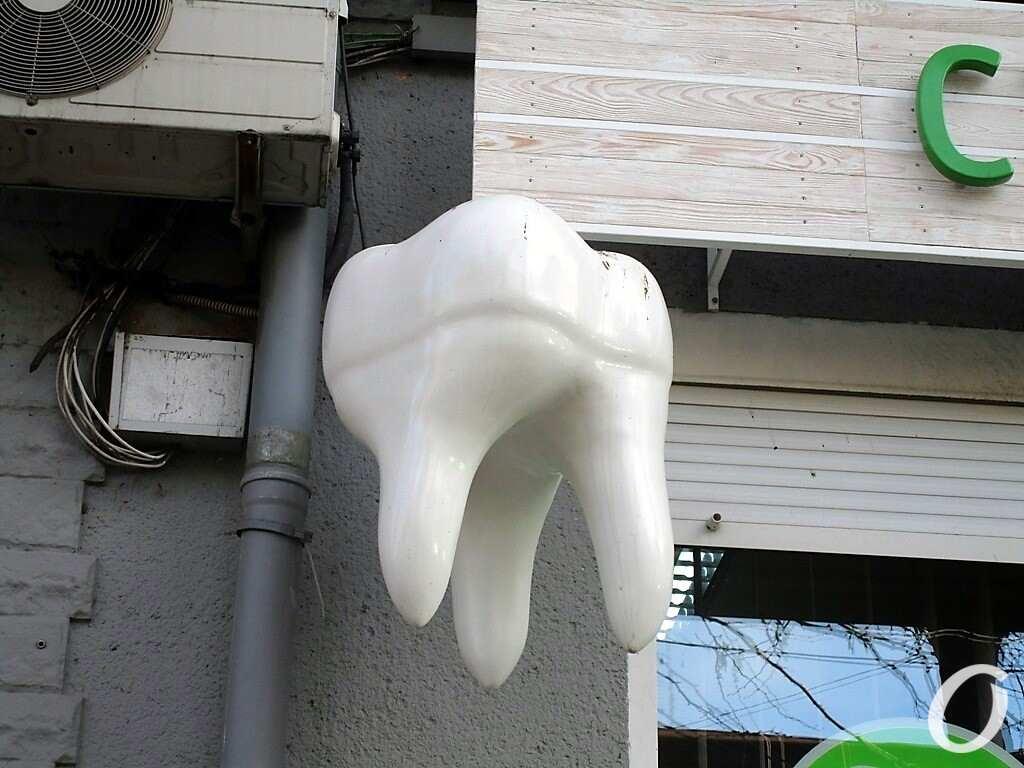 зубы, вывеска