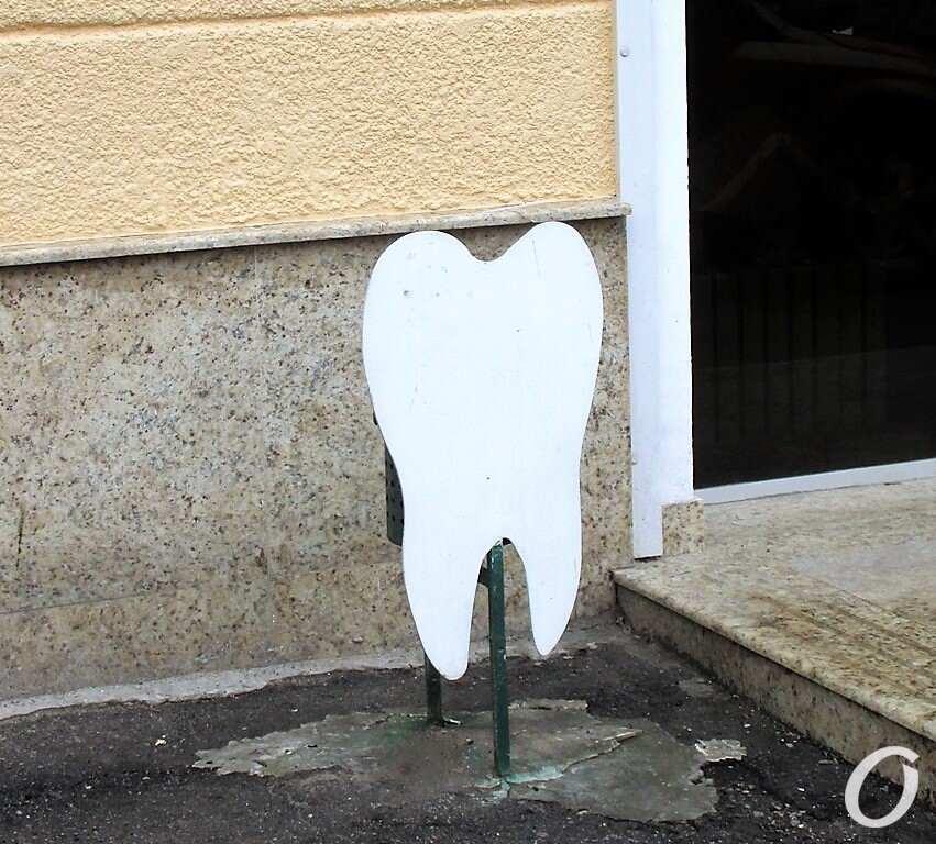 зубы, урна