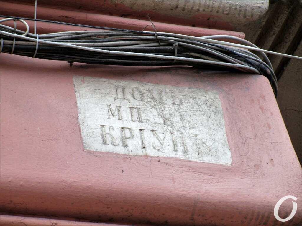 Дом с орлом-гигантом, старая табличка