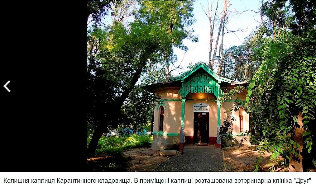 парк Шевченко, в Википедии