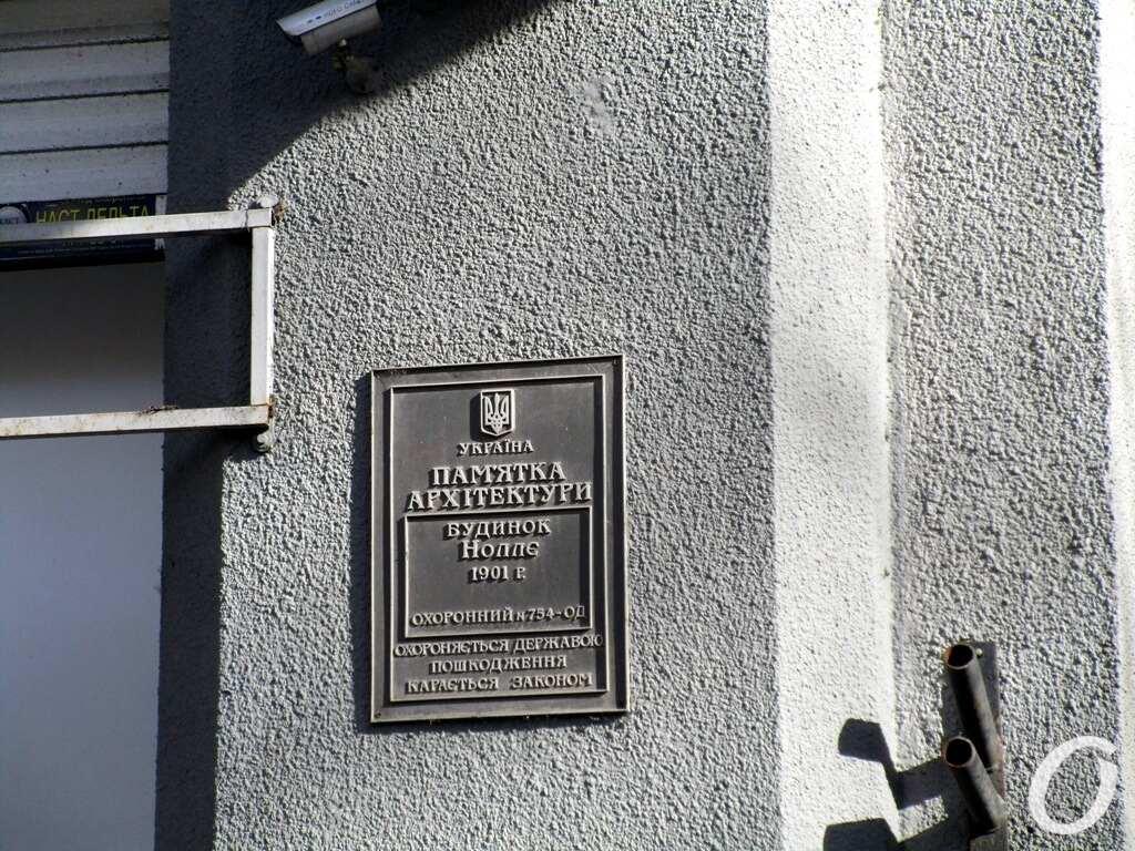 дом Нолле, табличка