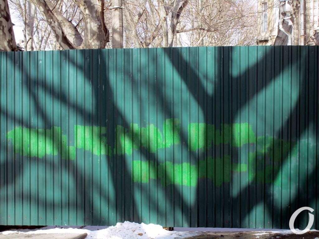 забор на Ришельевской закрашен