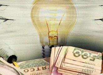 Как может измениться цена на электроэнергию?