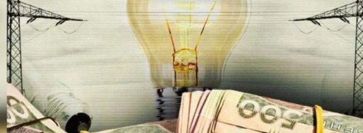 Отменят ли ночной тариф на электроэнергию?