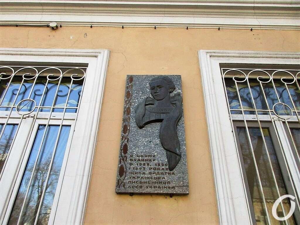 Леся в Одессе, табличка