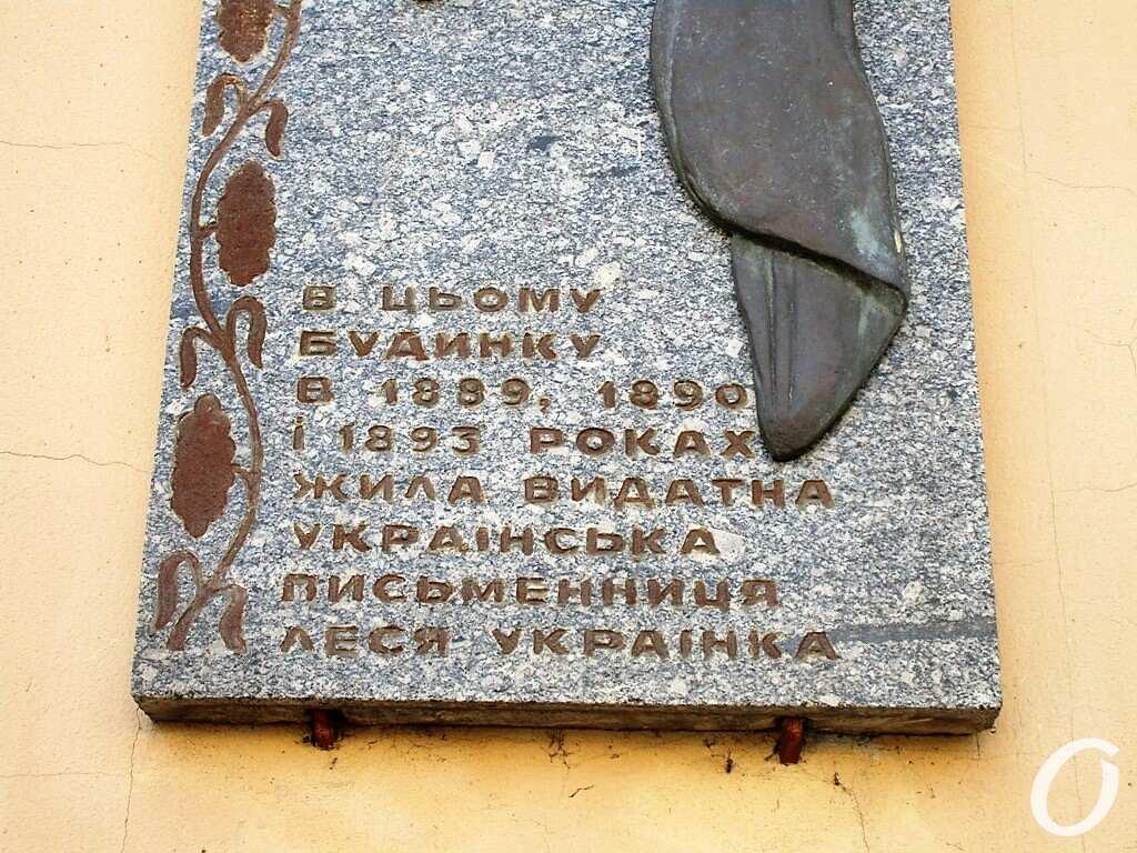 Леся в Одессе, табличка2