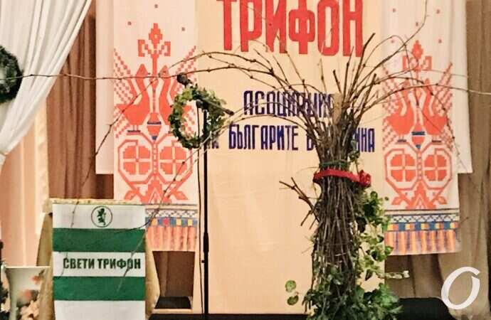 Трифон Зарезан: болгары Одесской области отмечают праздник виноделов (фото)
