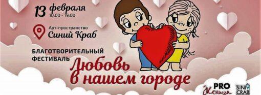 Одесситов приглашают присоединиться к «Любви в нашем городе»