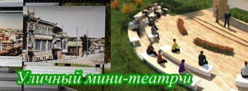 В одесском парке Шевченко могут появиться мини-театр и арт-галерея