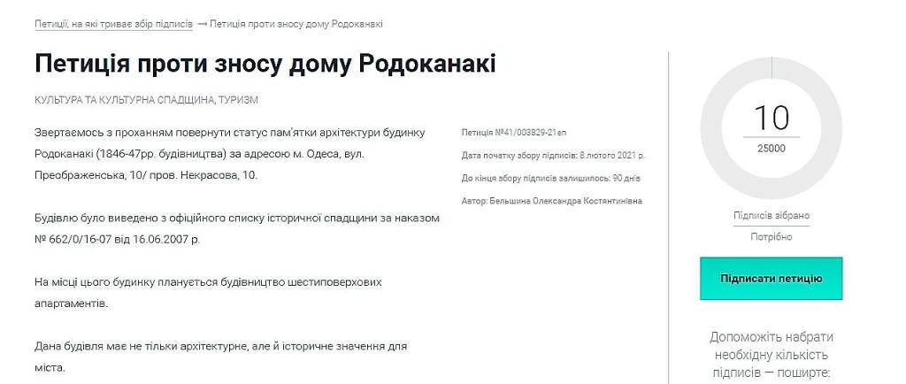 петиция одесситов на сайте Кабмина