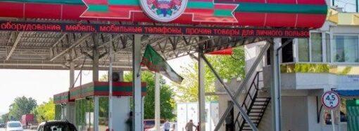 Украина запретит въезд авто на номерах ПМР